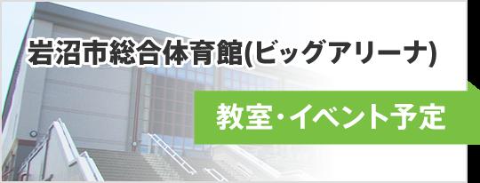 岩沼市総合体育館(ビッグアリーナ) 教室・イベント予定